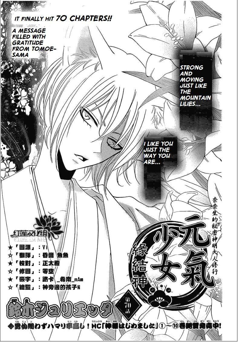 Kamisama Hajimemashita 70 Page 1