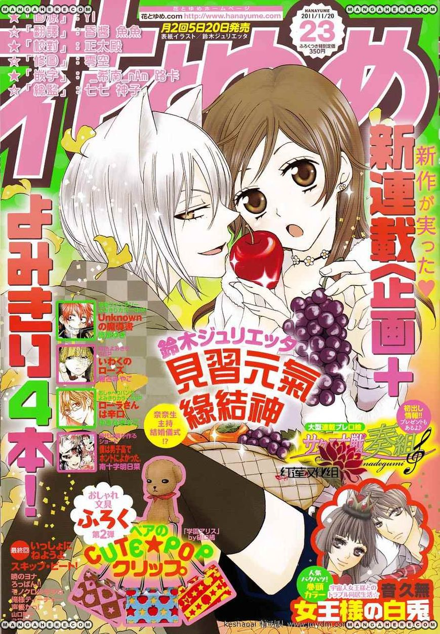 Kamisama Hajimemashita 72 Page 1
