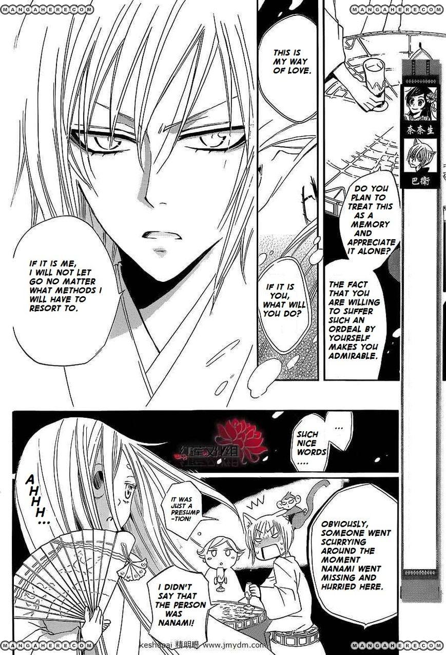 Kamisama Hajimemashita 72 Page 3