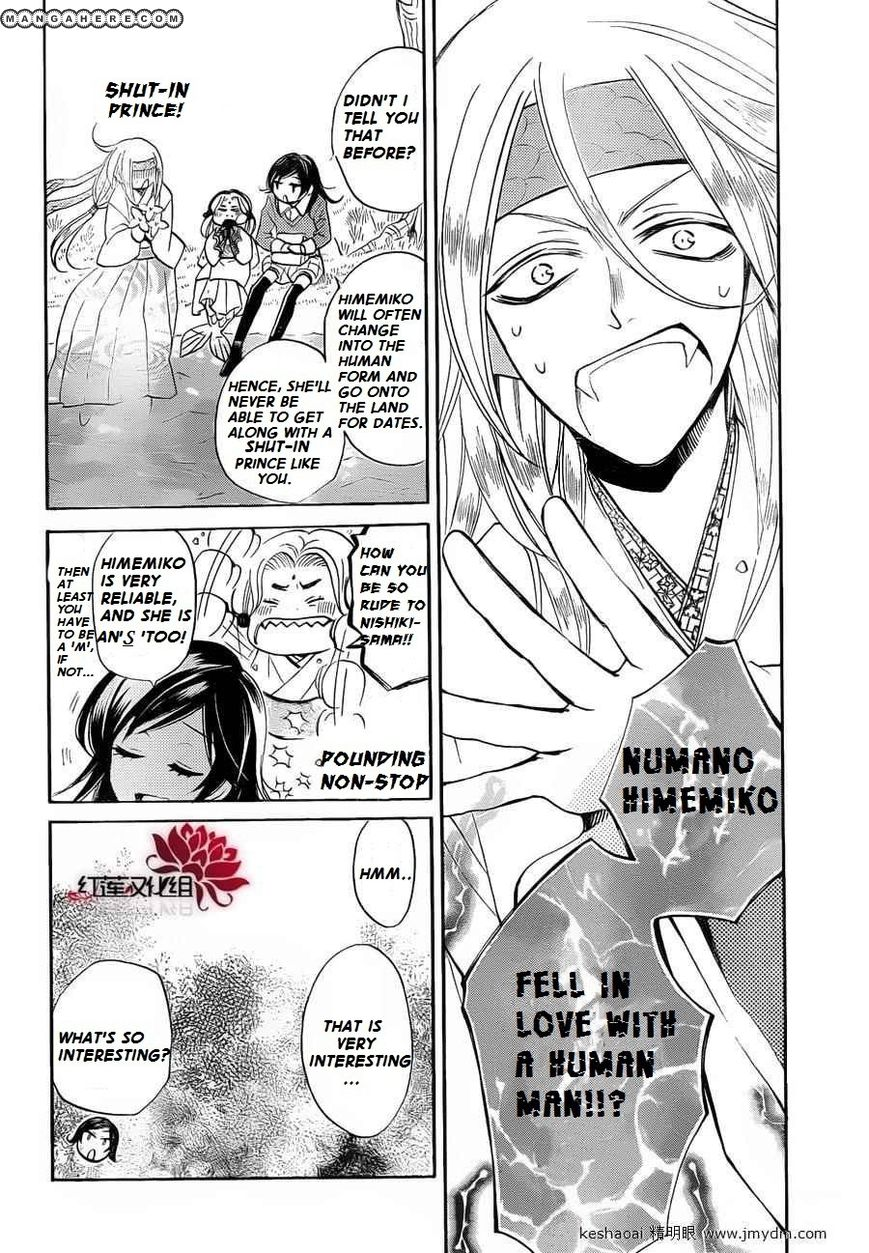 Kamisama Hajimemashita 73 Page 4