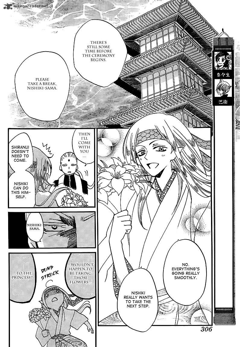 Kamisama Hajimemashita 75 Page 2