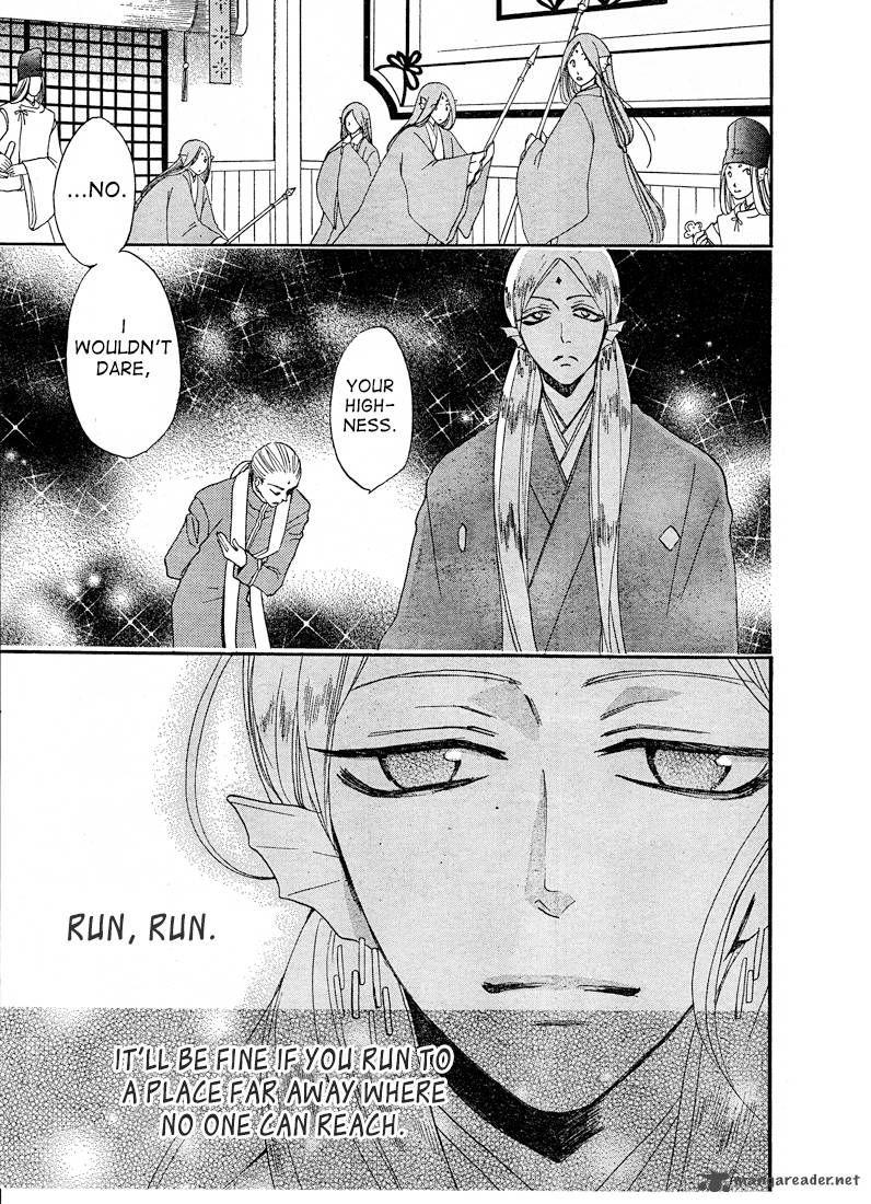 Kamisama Hajimemashita 76 Page 5