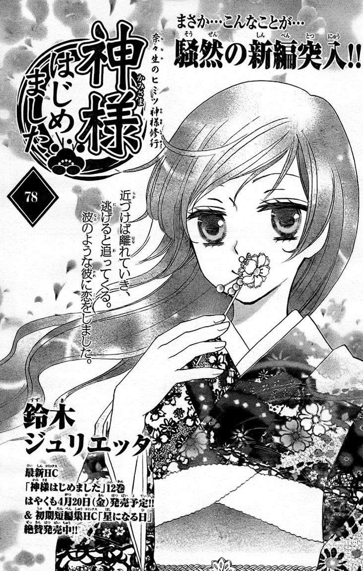 Kamisama Hajimemashita 78 Page 1