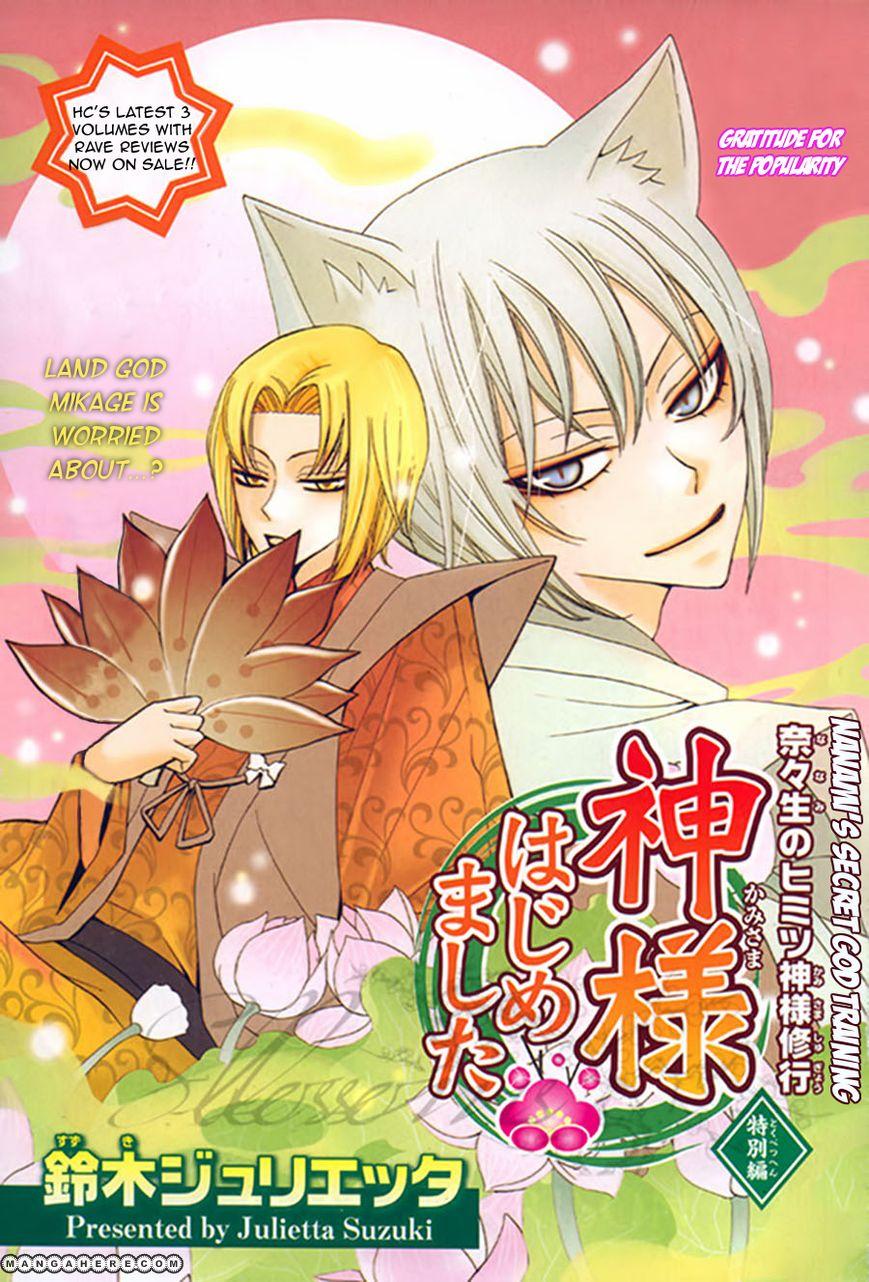 Kamisama Hajimemashita 79.1 Page 2