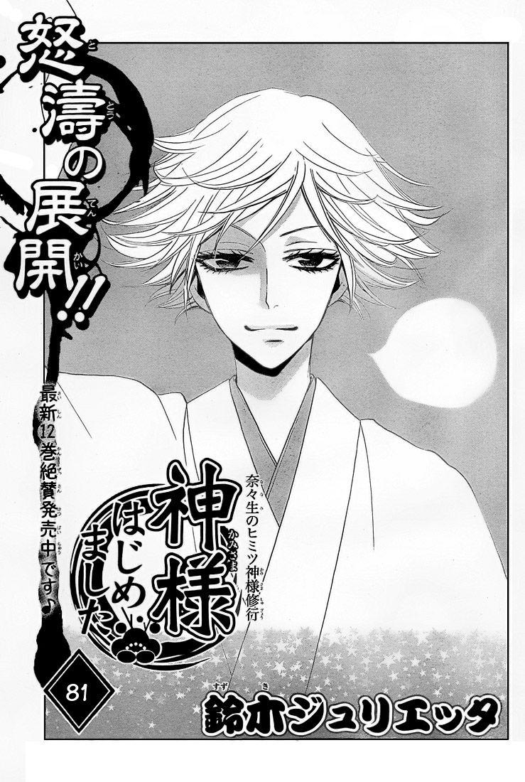 Kamisama Hajimemashita 81 Page 1
