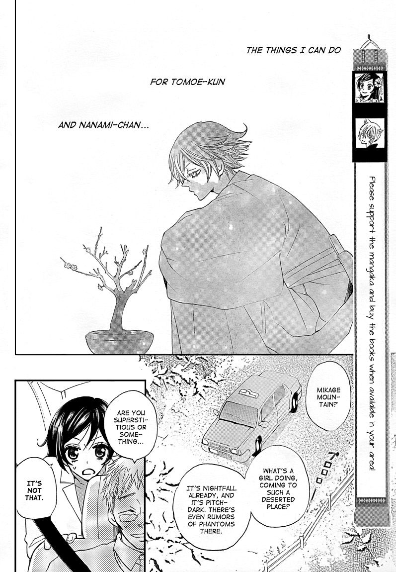 Kamisama Hajimemashita 81 Page 2