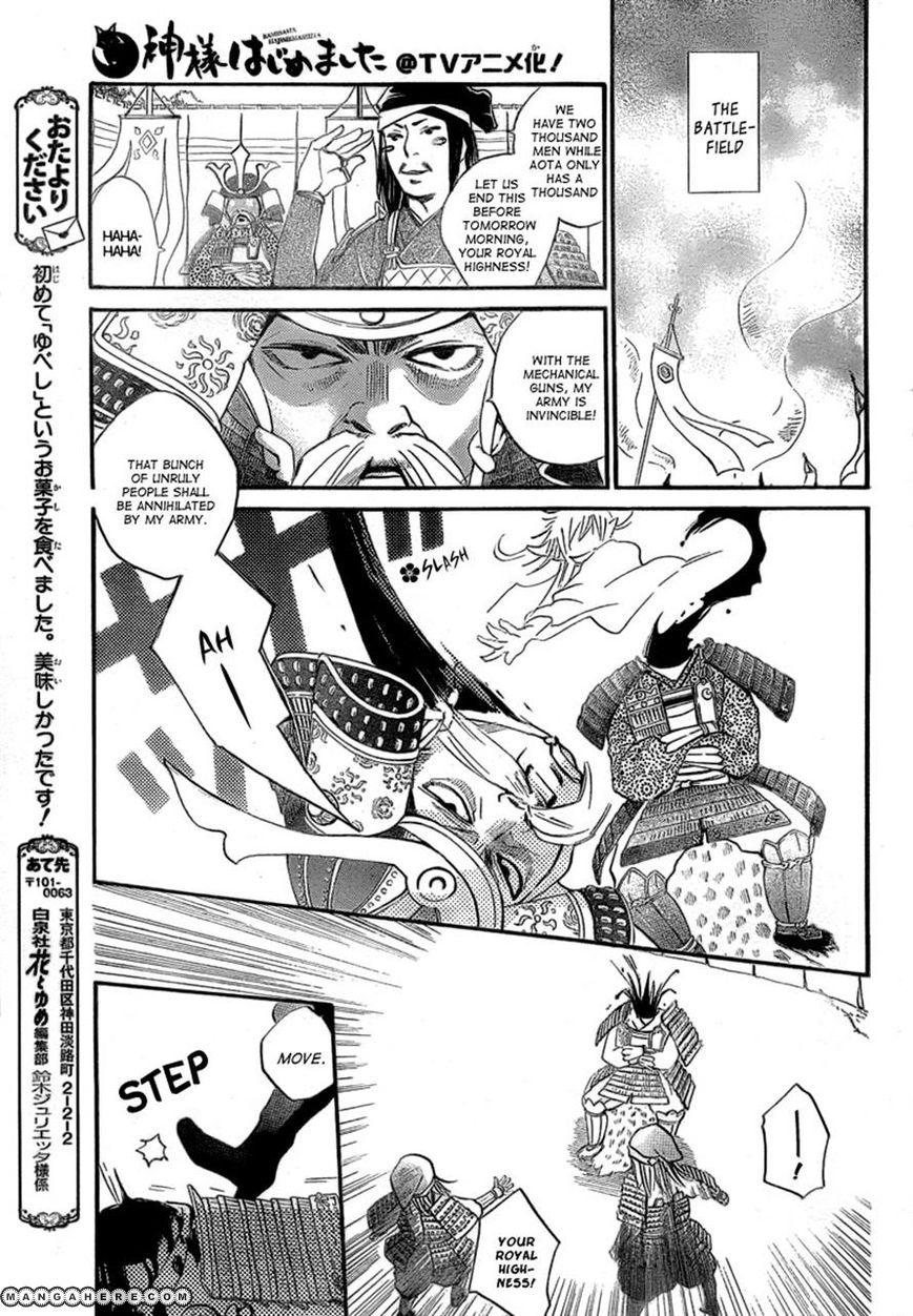 Kamisama Hajimemashita 83 Page 3
