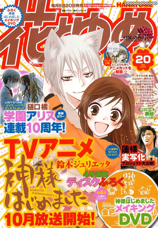 Kamisama Hajimemashita 86 Page 2