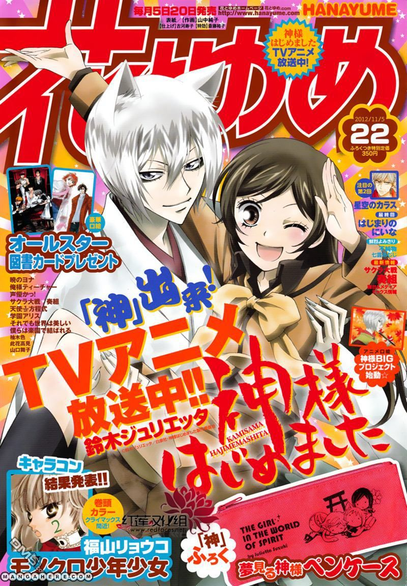 Kamisama Hajimemashita 87 Page 2