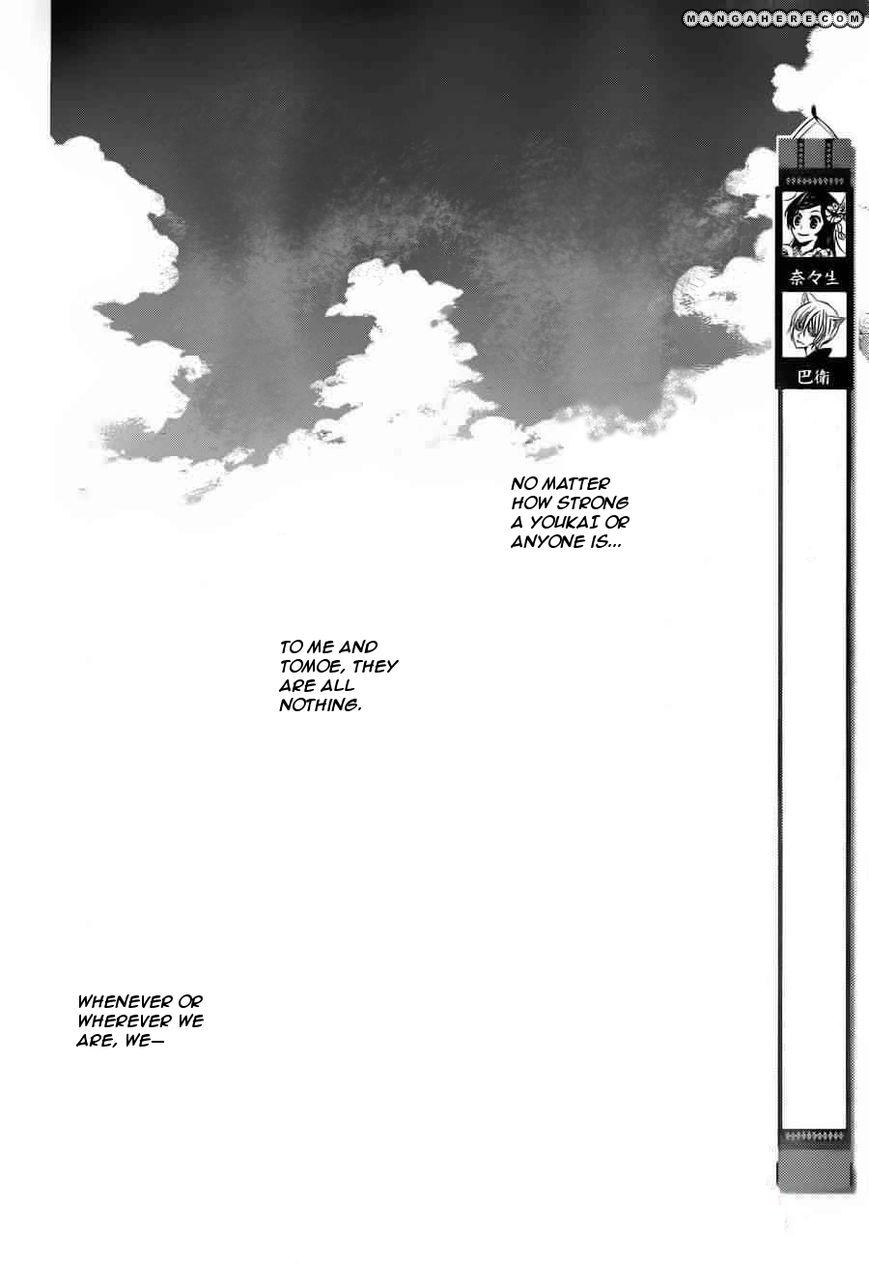 Kamisama Hajimemashita 88 Page 2
