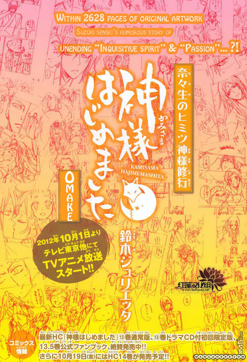 Kamisama Hajimemashita 88.5 Page 1