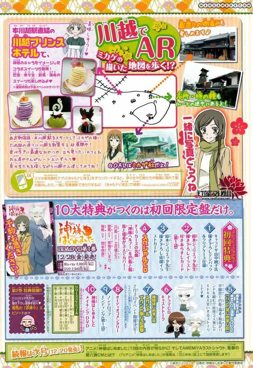 Kamisama Hajimemashita 89.5 Page 3
