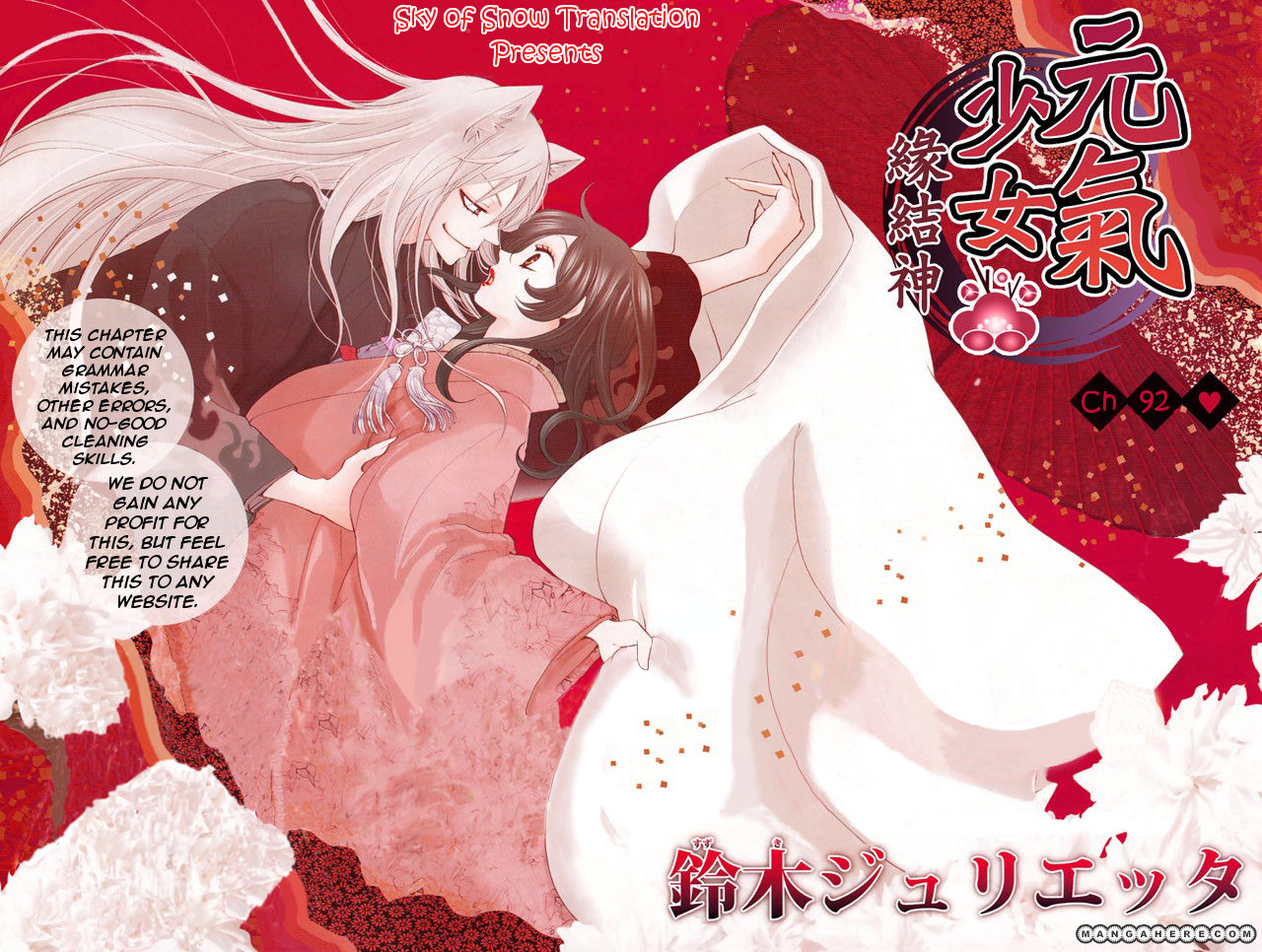 Kamisama Hajimemashita 92 Page 1