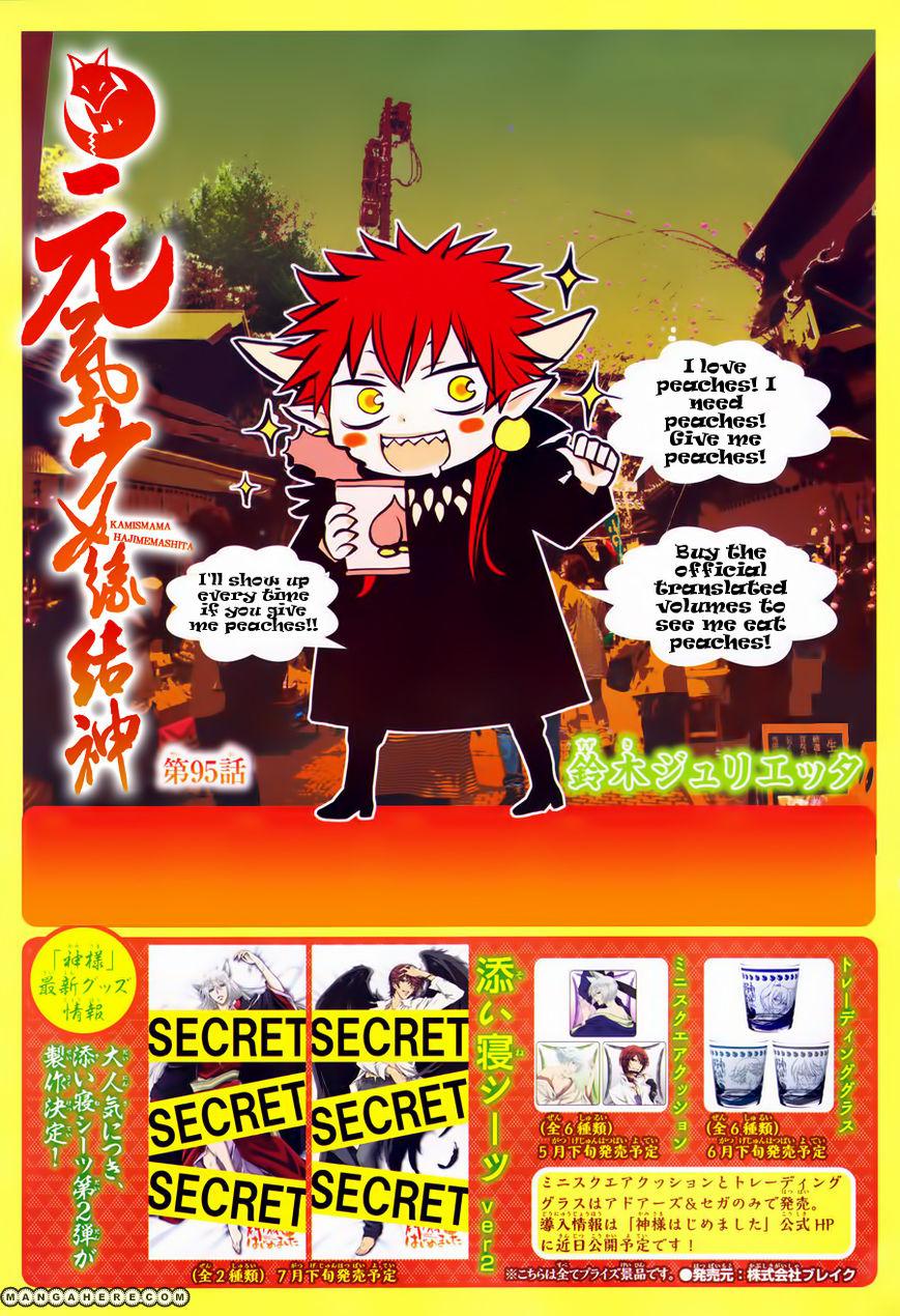 Kamisama Hajimemashita 95 Page 2
