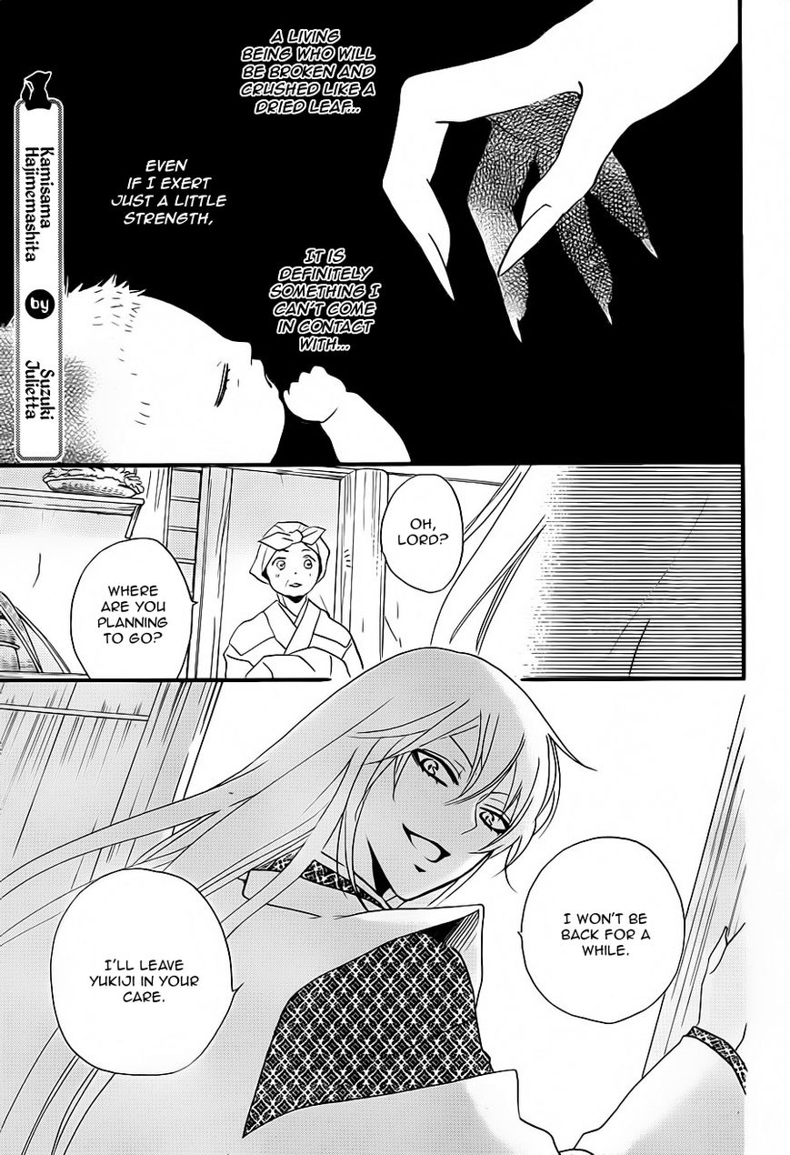 Kamisama Hajimemashita 99 Page 2