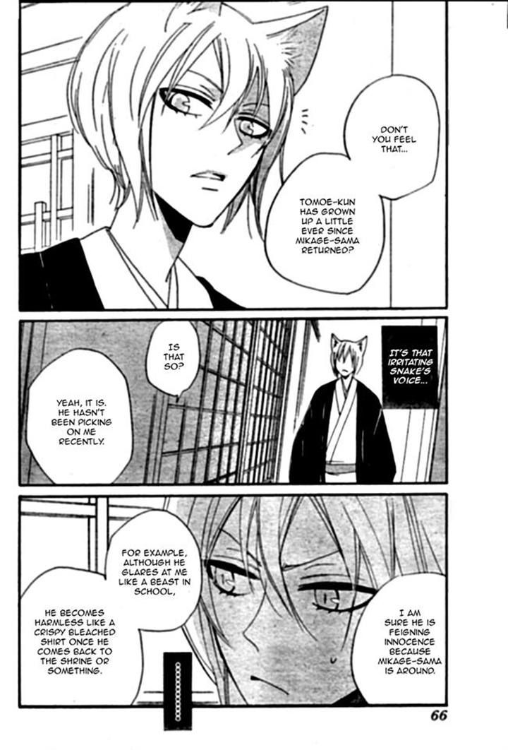 Kamisama Hajimemashita 103 Page 2
