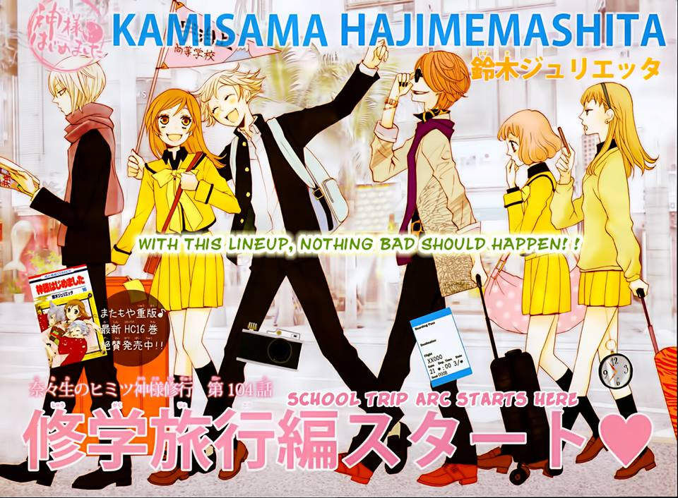 Kamisama Hajimemashita 104 Page 1