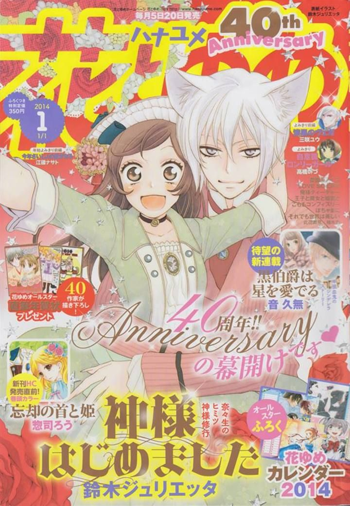 Kamisama Hajimemashita 106 Page 1