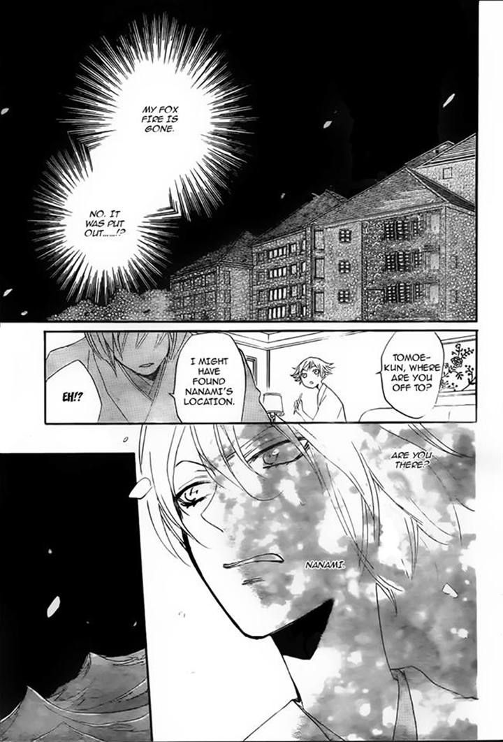Kamisama Hajimemashita 107 Page 1