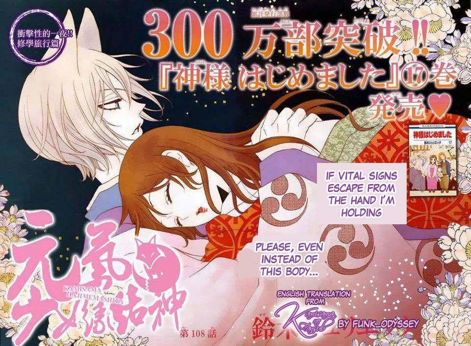 Kamisama Hajimemashita 108 Page 1
