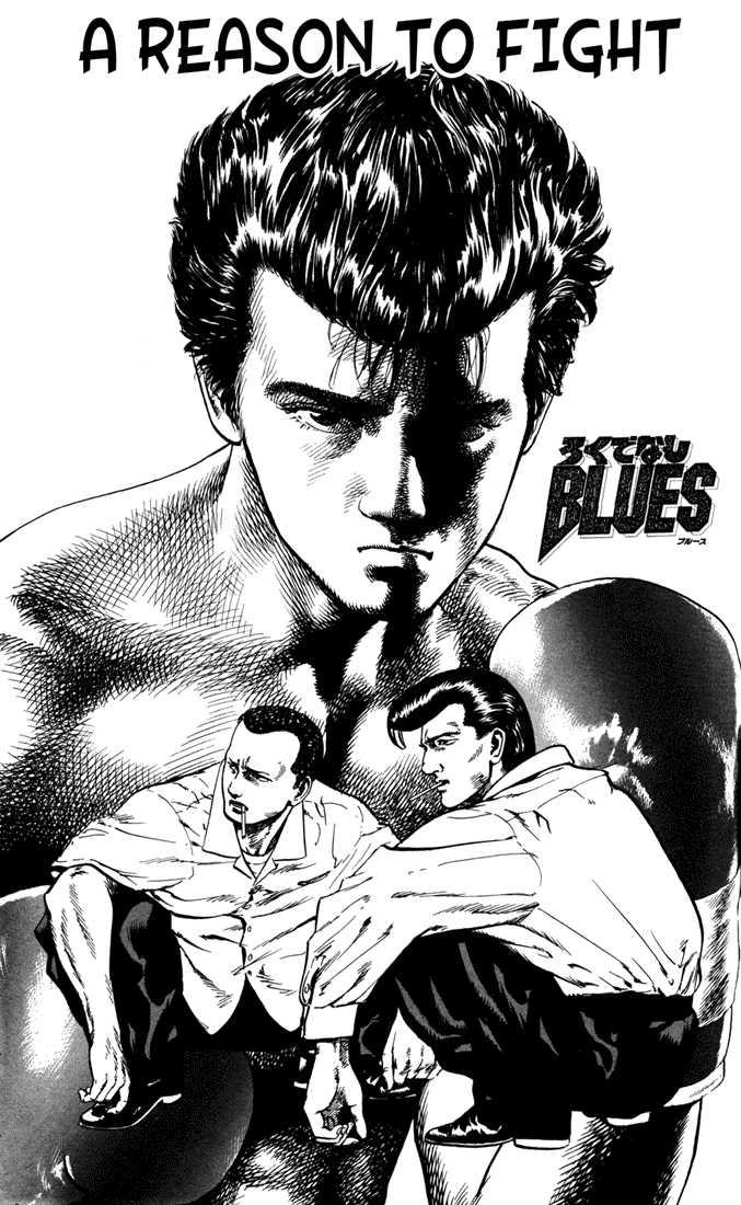 Rokudenashi Blues 9 Page 1