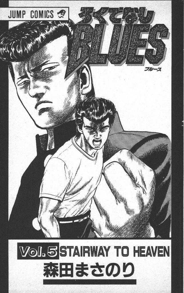 Rokudenashi Blues 39 Page 3
