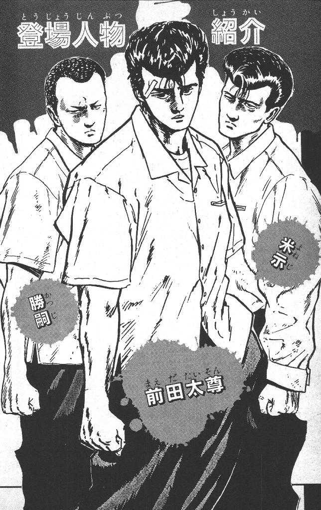 Rokudenashi Blues 39 Page 4