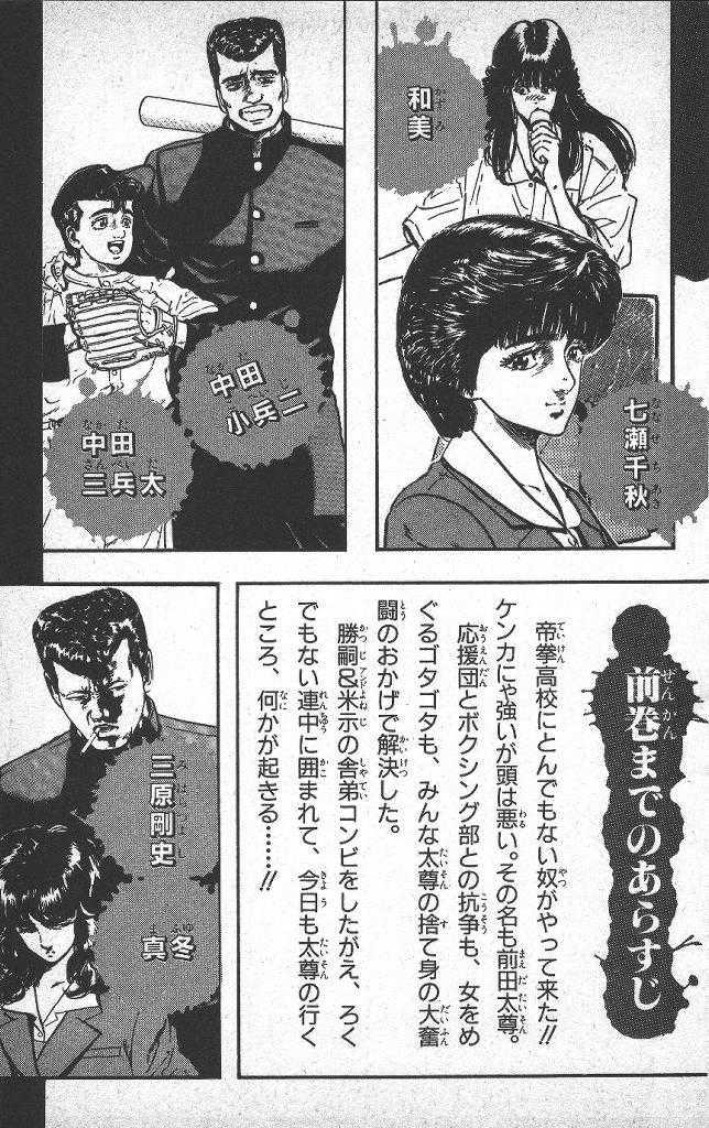 Rokudenashi Blues 39 Page 5