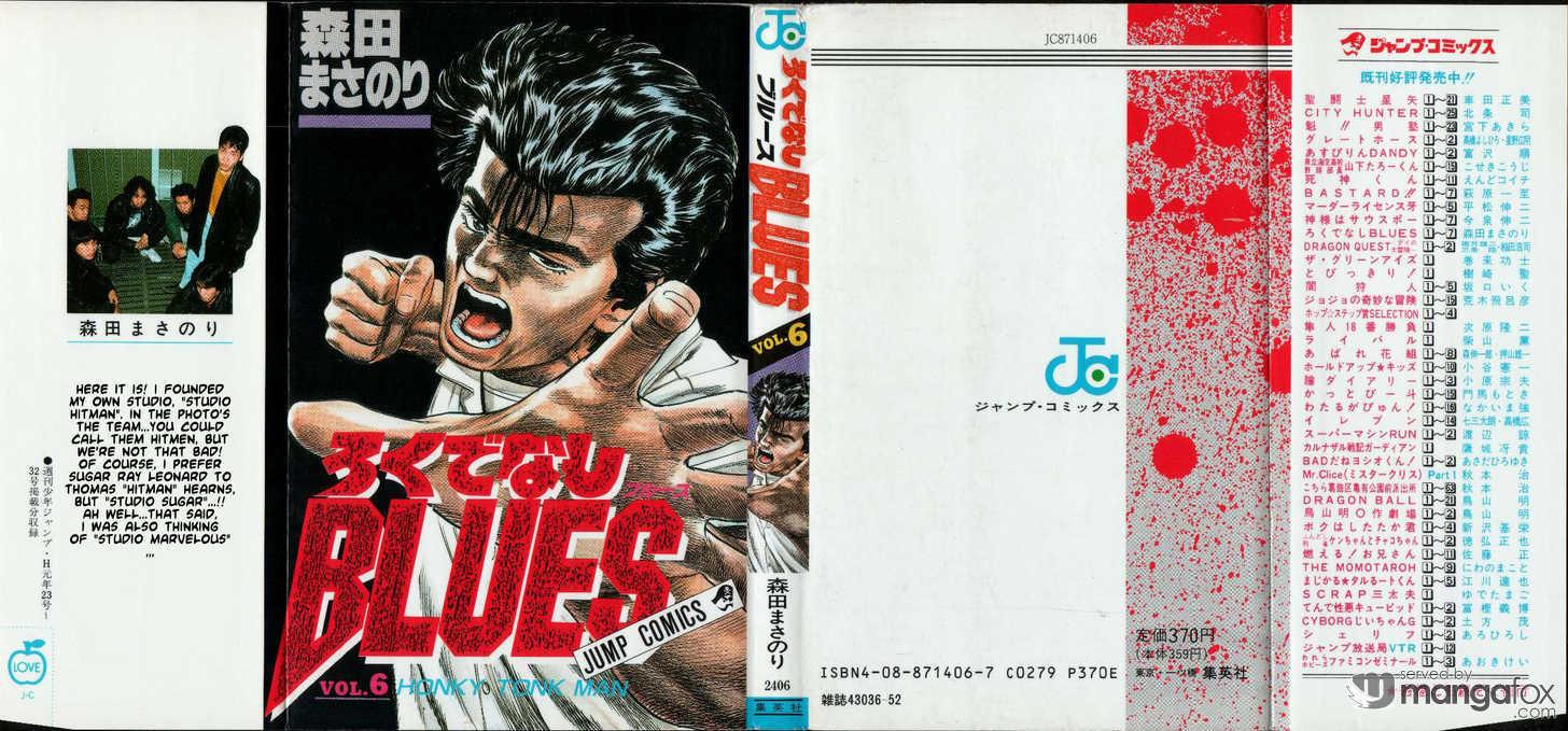 Rokudenashi Blues 49 Page 1