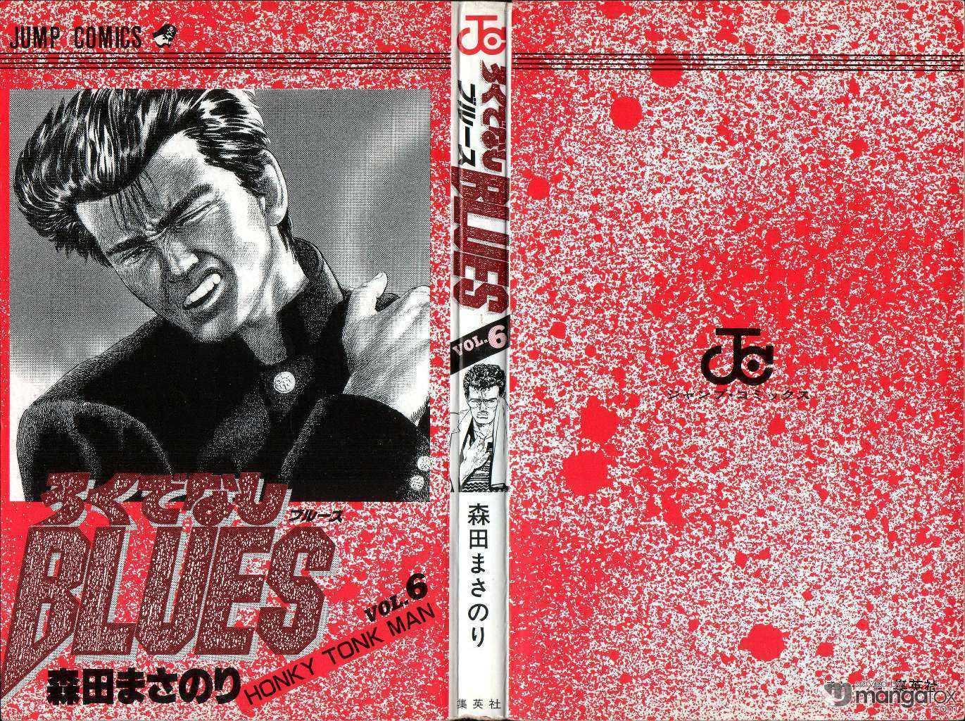 Rokudenashi Blues 49 Page 2