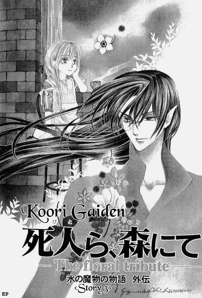 Koori no Mamono no Monogatari Gaiden 3.1 Page 1