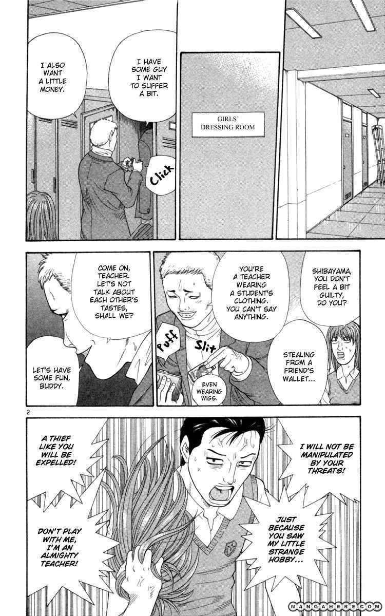 Doushirou de Gozaru 9 Page 3