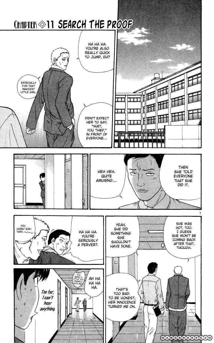Doushirou de Gozaru 11 Page 2