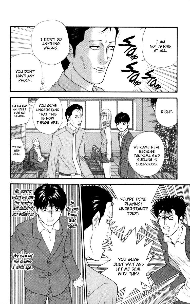Doushirou de Gozaru 13 Page 2