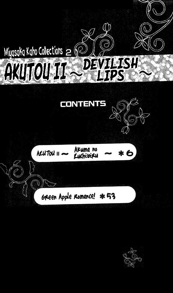 Akutou II 4 Page 3