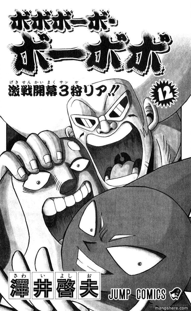 Bobobo-bo Bo-bobo 121 Page 2