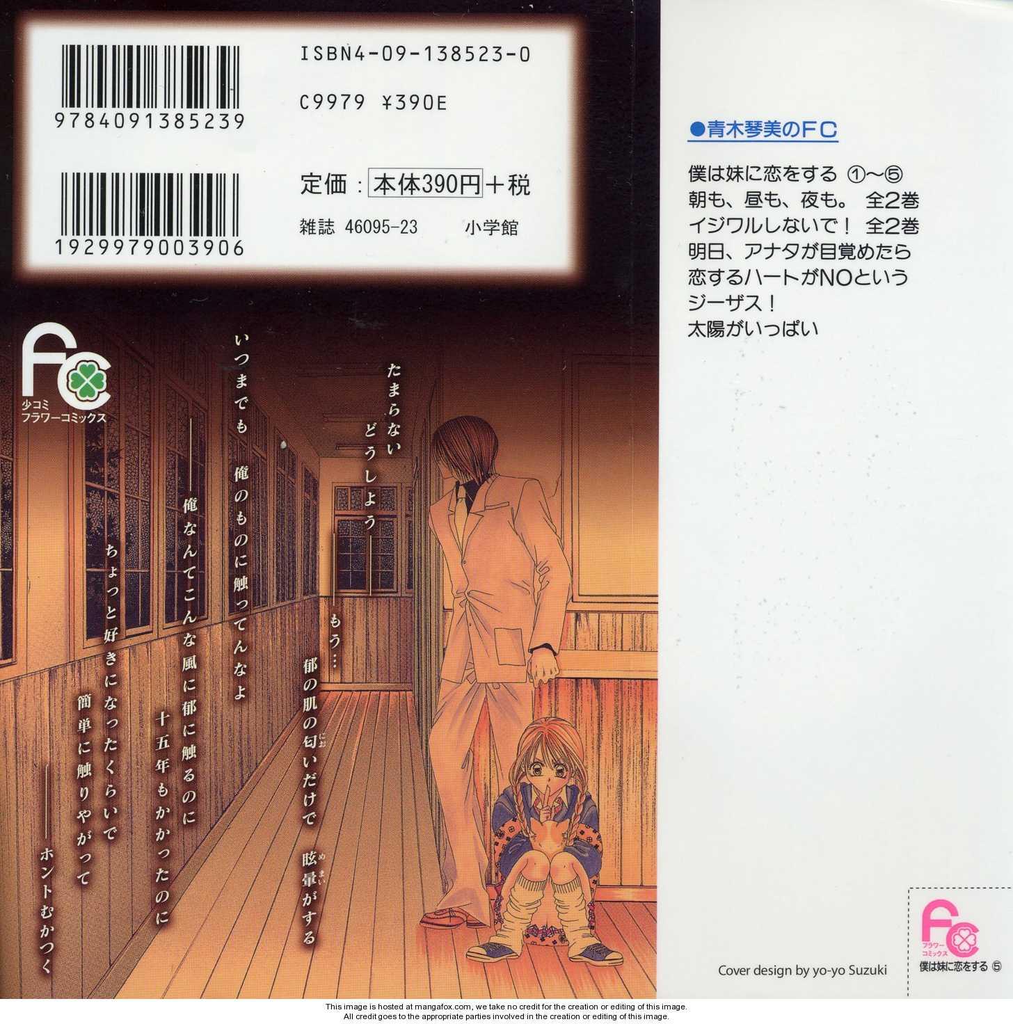 Boku wa Imouto ni Koi wo Suru 29.5 Page 1
