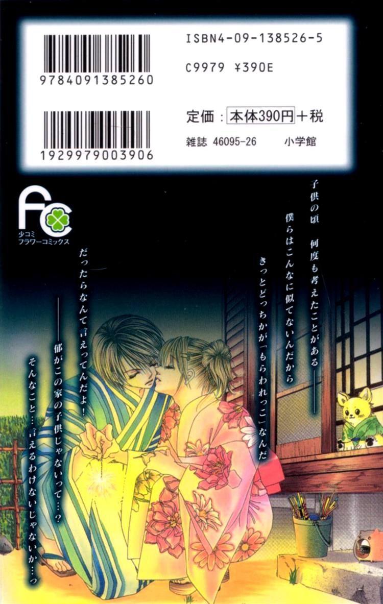 Boku wa Imouto ni Koi wo Suru 42 Page 2