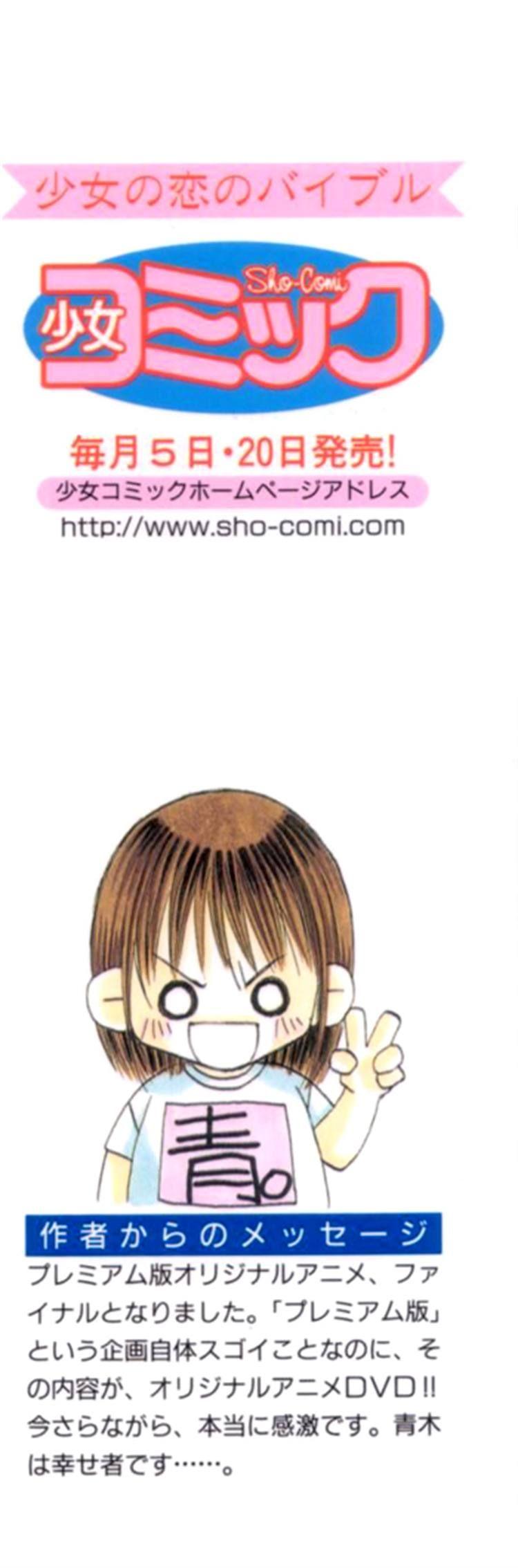 Boku wa Imouto ni Koi wo Suru 42 Page 3