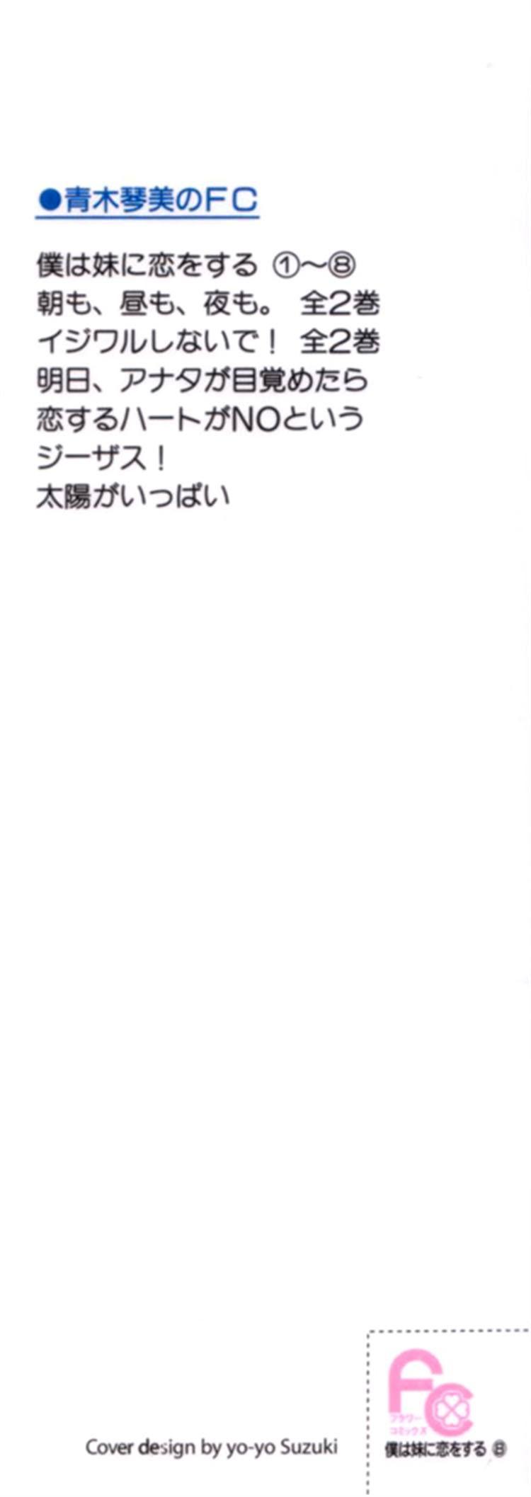 Boku wa Imouto ni Koi wo Suru 42 Page 4