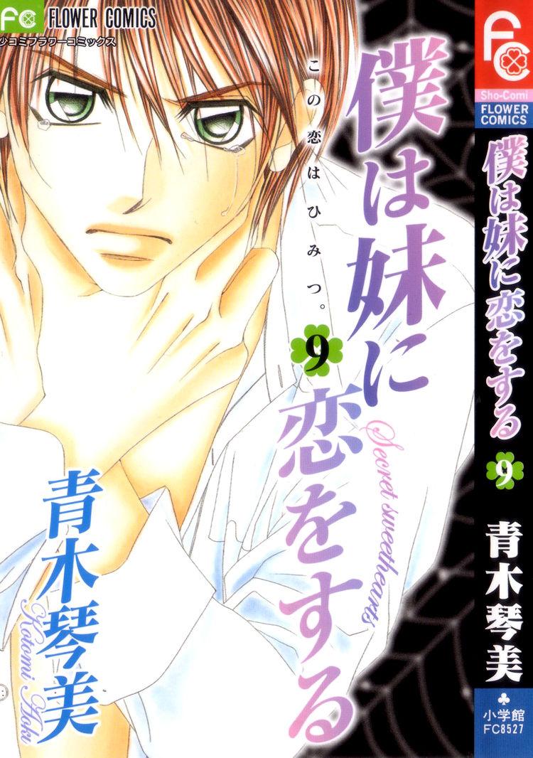 Boku wa Imouto ni Koi wo Suru 48 Page 2