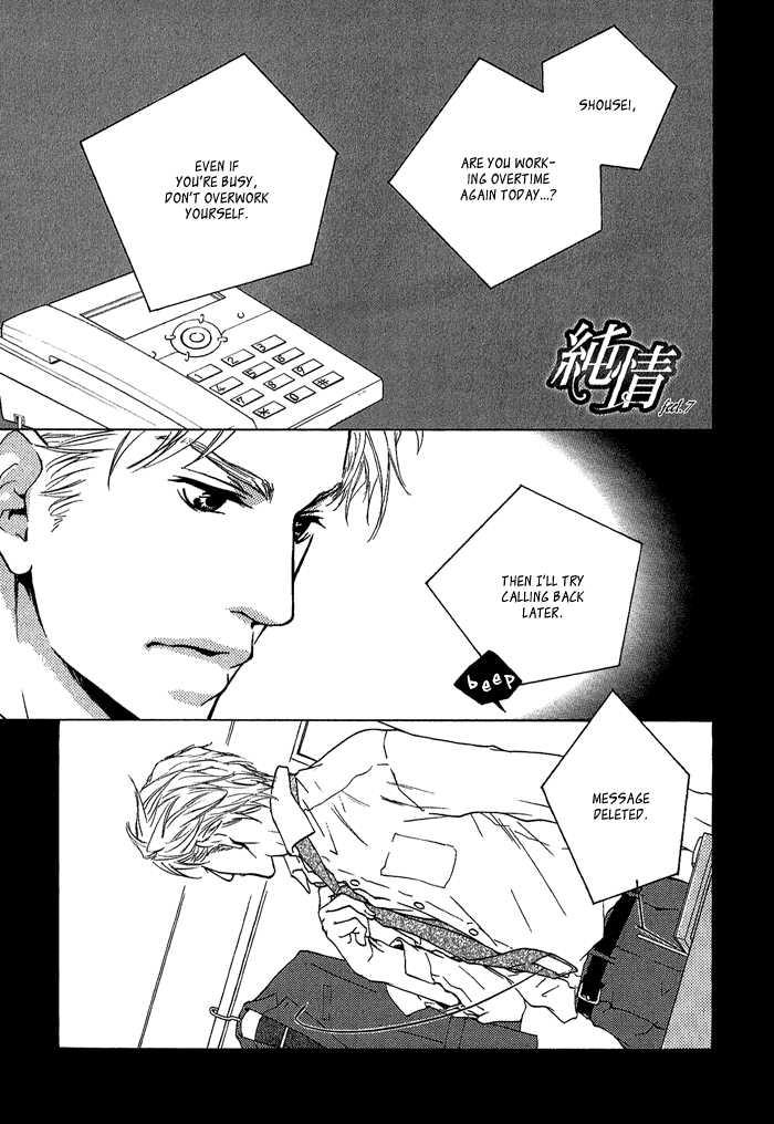 Junjou 7 Page 3