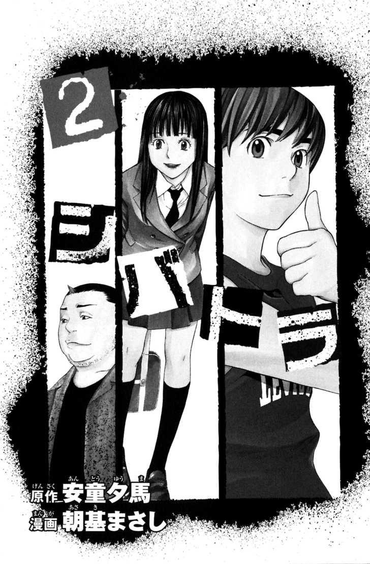 Shibatora 5 Page 3