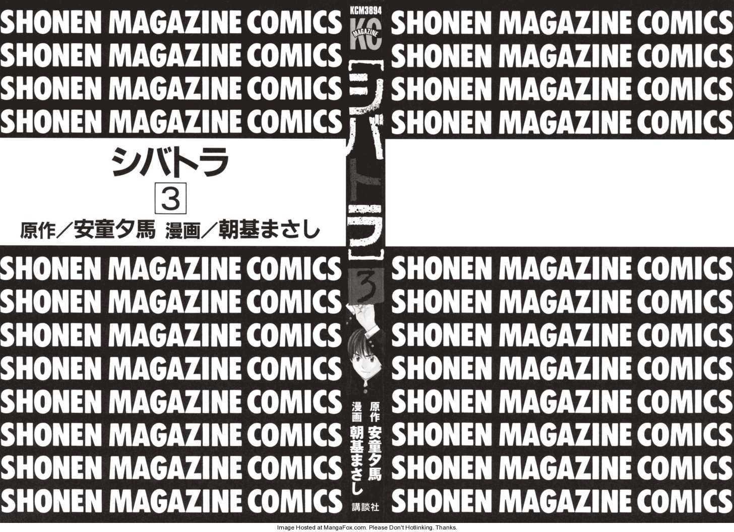 Shibatora 14 Page 2