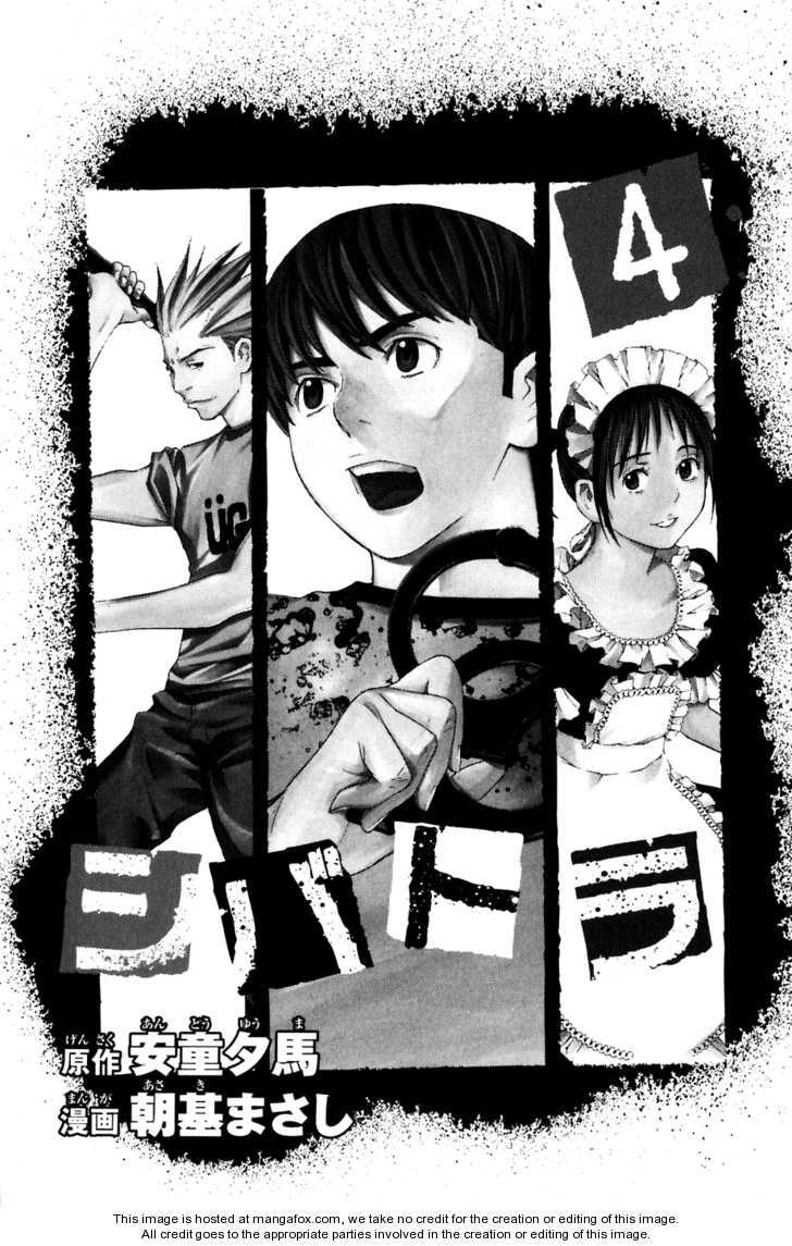 Shibatora 23 Page 3