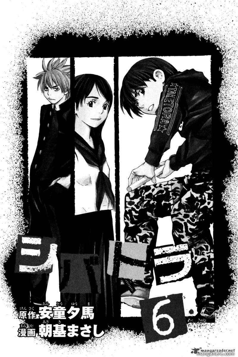 Shibatora 41 Page 3