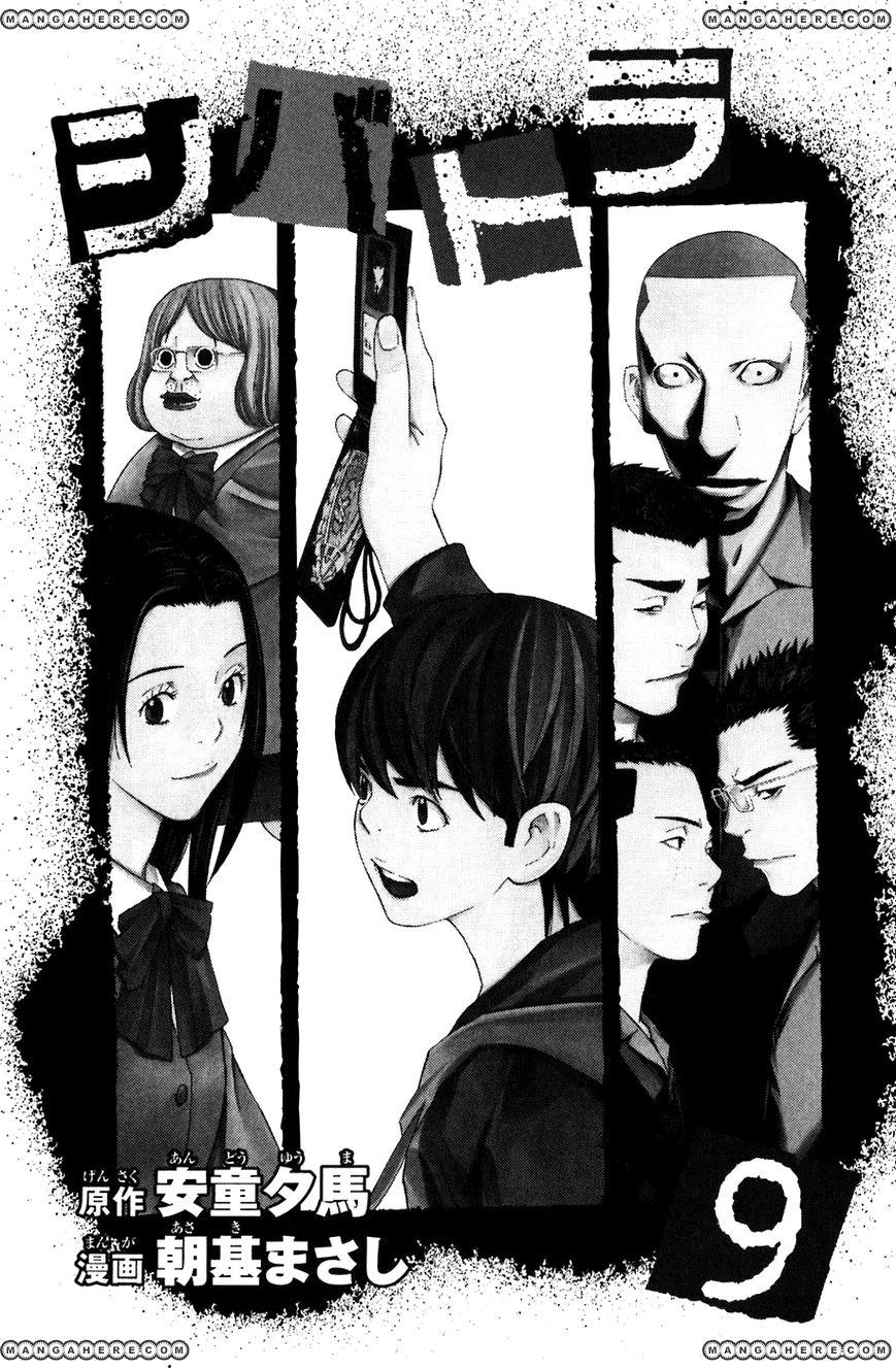 Shibatora 68 Page 4