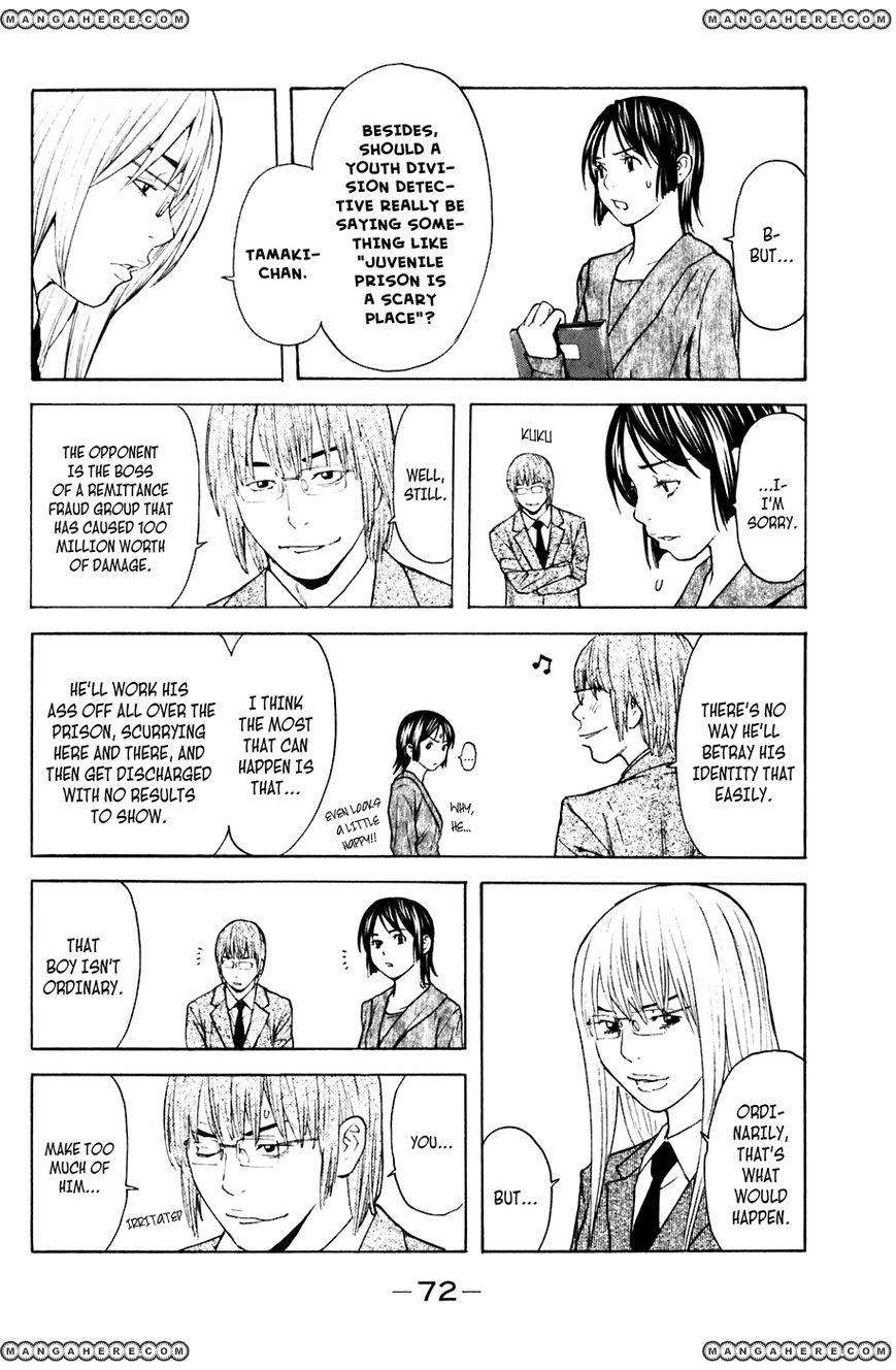 Shibatora 71 Page 5