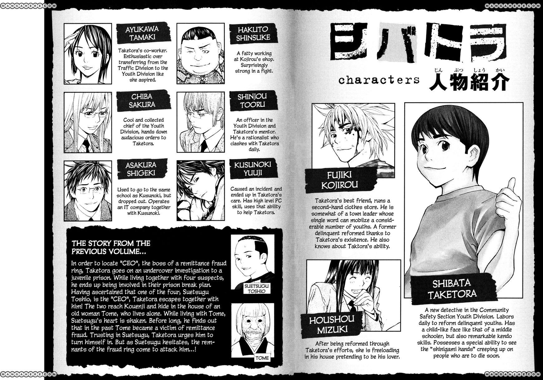 Shibatora 77 Page 4