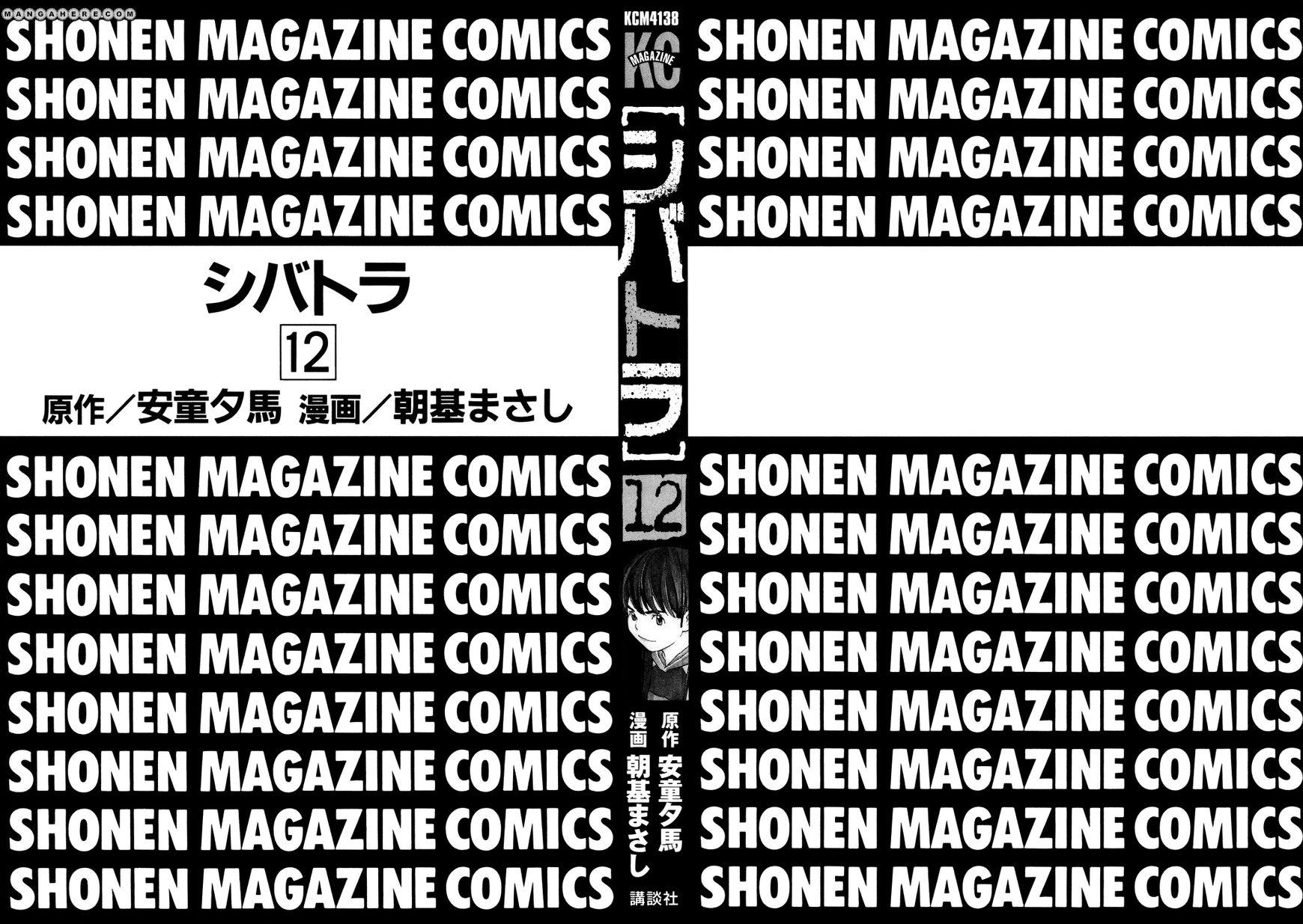 Shibatora 95 Page 2